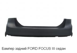 БАМПЕР ЗАДНИЙ FORD FOCUS III (11-) СЕДАН